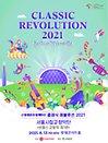 [신영증권과 함께하는 클래식 레볼루션 2021] 서울시립교향악단 (8.13)