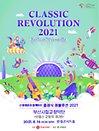 [신영증권과 함께하는 클래식 레볼루션 2021]부산시립교향악단 (8.16)
