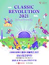 [신영증권과 함께하는 클래식 레볼루션 2021] 성남시립교향악단 (8.19)