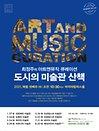 2021 마리아칼라스홀 - 최정주의 아트앤뮤직 큐레이션 〈도시의 미술관 산책 Ⅷ〉
