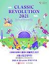 [신영증권과 함께하는 클래식 레볼루션 2021]서울시립교향악단 (8.22)