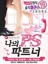 나의ps파트너 - 광주공연