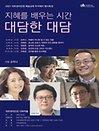 명사특강 지혜를 배우는 시간 〈대담한 대담〉 Ⅴ - 인천