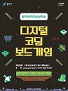 용인어린이상상의숲 〈디지털코딩보드게임〉