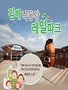 김해낙동강레일파크 레일바이크/와인동굴 예매(2021.07~)
