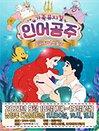 2021 가족뮤지컬 〈인어공주〉 - 남양주