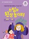 가족뮤지컬〈스틸의 환상 놀이터〉 - 부천