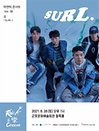 Rock & 樂 Concert Vol.36 설(SURL) - 군포