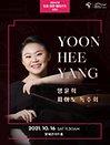 토요 신진 아티스트 시리즈 〈양윤희 피아노 독주회〉