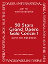 제18회 대구국제오페라축제 〈50스타즈 그랜드 오페라 갈라 콘서트〉 - 대구