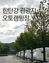 한탄강 오토캠핑장 (21.09 ~)