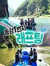 [강원 영월]동강 1번지 래프팅(~10/31)