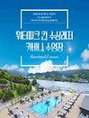 [가평]칸 워터파크 실외수영장/카바나 이용권