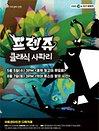 키즈 콘서트 〈프렌쥬 클래식 사파리〉- 인천