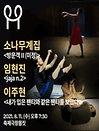 [8/11]2021 춘천공연예술제 - 무용 〈소나무계집, 임현진, 이주현〉