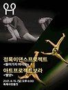 [8/15]2021 춘천공연예술제 - 무용 〈정록이댄스프로젝트, 아트프로젝트보라〉