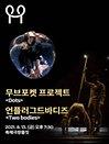 [8/13]2021 춘천공연예술제 - 무용 〈무브포켓 프로젝트, 언플러그드바디즈〉