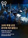 [8/20]2021 춘천공연예술제 - 20회 특별 공연 〈춘아페 재즈클럽2〉