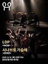 [8/12] 2021 춘천공연예술제 - 무용 〈LDP, 시나브로 가슴에〉