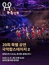 [8/21]2021 춘천공연예술제 - 20회 특별 공연 〈국악팝스테이지2〉