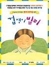 앤서니브라운의 겁쟁이빌리 시즌2 - 김포