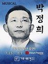 뮤지컬 〈박정희〉- 부산