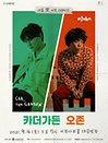 여름애 이천스테이지 〈카더가든X오존〉- 이천