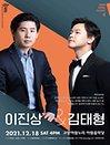 아람 로열 클래식Ⅳ 이진상 & 김태형 - 고양