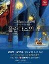 그림읽어주는베토벤 - 세계명작극장 시리즈 〈플란다스의 개〉