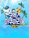 (서울/삼성) 코엑스 아쿠아리움 7월 입장권