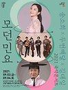 송소희&두번째달&김대일 국악콘서트 〈모던민요〉 - 고양