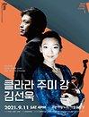 아람 로열 클래식Ⅰ클라라 주미 강 & 김선욱 - 고양