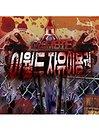 [대구]이월드 자유이용권 7월