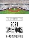 2021 고척스카이돔 포수후면석 LED 광고주 모집