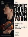 The Class 바이올리니스트 윤동환