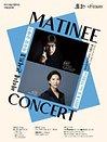 대구시립교향악단 〈마티네 콘서트Ⅱ〉 - 대구