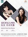 김도연 & 노예진 듀오 리사이틀 - 인천