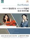 정승원 & 이슬비 듀오 리사이틀 - 인천