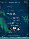한 여름밤의 클래식 with 경기심포니커 - 수원