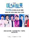 내일은 〈미스터트롯〉 TOP6 전국투어 콘서트 - 창원