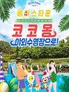 베어스타운 코코몽 수영장