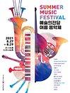 예술의전당 여름음악축제_SAC 페스티벌 오케스트라 클로징 콘서트