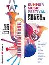 예술의전당 여름음악축제_SAC 페스티벌 오케스트라 오프닝 콘서트