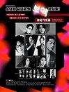 희원극단과 함께하는 소냐와 김나윤의 보약 콘서트!