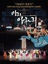 뮤지컬 퍼포먼스 〈아리 아라리〉-안산