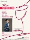 재즈 와인에 빠지다 142nd concert_신연아 BAND - 부산