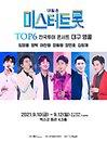 내일은 〈미스터트롯〉 TOP6 전국투어 콘서트 - 대구 앵콜
