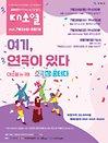 연극 〈택배도난사건-행복아파트 두번째 이야기〉 - 구미