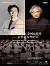솔라시안 유스 오케스트라 with 김선욱 & 백건우 - 통영