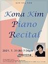 김건아 피아노 독주회